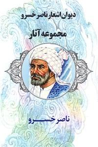 نسخه دیجیتالی کتاب دیوان اشعار ناصر خسرو - مجموعه آثار