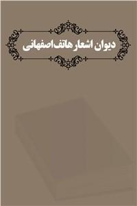 نسخه دیجیتالی کتاب دیوان اشعار هاتف اصفهانی