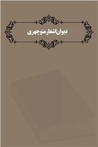 نسخه دیجیتالی کتاب دیوان اشعارمنوچهری