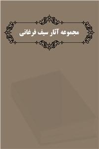 نسخه دیجیتالی کتاب مجموعه آثار سیف فرغانی