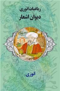 نسخه دیجیتالی کتاب رباعیات انوری - دیوان اشعار