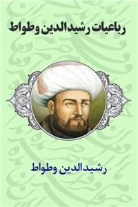 نسخه دیجیتالی کتاب رباعیات رشیدالدین وطواط