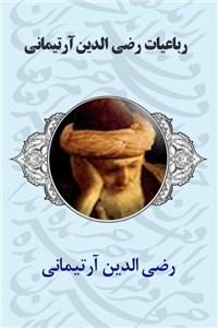 نسخه دیجیتالی کتاب رباعیات رضی الدین آرتیمانی