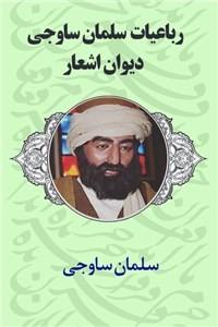 نسخه دیجیتالی کتاب رباعیات سلمان ساوجی - دیوان اشعار