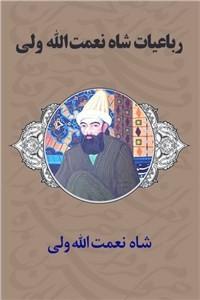 نسخه دیجیتالی کتاب رباعیات شاه نعمت الله ولی