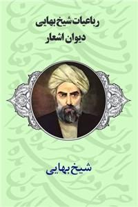نسخه دیجیتالی کتاب رباعیات شیخ بهایی - دیوان اشعار