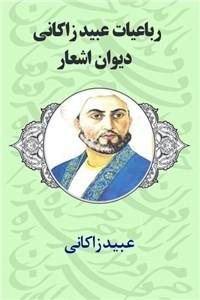 نسخه دیجیتالی کتاب رباعیات عبید زاکانی - دیوان اشعار