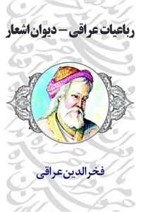 نسخه دیجیتالی کتاب رباعیات عراقی - دیوان اشعار