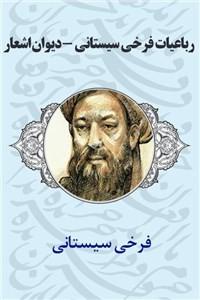 نسخه دیجیتالی کتاب رباعیات فرخی سیستانی - دیوان اشعار