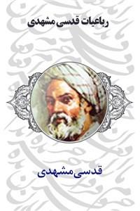 نسخه دیجیتالی کتاب رباعیات قدسی مشهدی