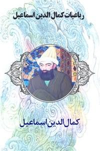 نسخه دیجیتالی کتاب رباعیات کمال الدین اسماعیل