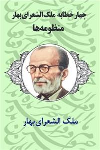نسخه دیجیتالی کتاب چهار خطابه ملک الشعرای بهار - منظومه ها