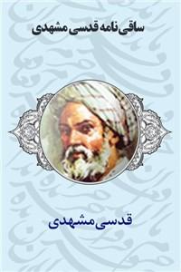 نسخه دیجیتالی کتاب ساقی نامه قدسی مشهدی