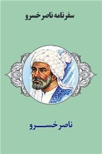 نسخه دیجیتالی کتاب سفرنامه ناصر خسرو