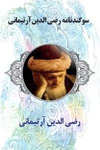 نسخه دیجیتالی کتاب سوگند نامه رضی الدین آرتیمانی