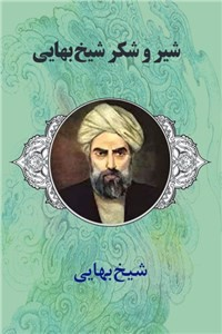 نسخه دیجیتالی کتاب شیر وشکر شیخ بهایی