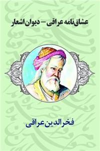 نسخه دیجیتالی کتاب عشاقنامه عراقی