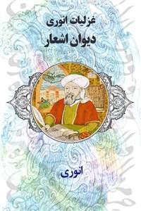 نسخه دیجیتالی کتاب غزلیات انوری - دیوان اشعار