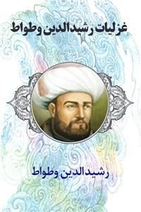 نسخه دیجیتالی کتاب غزلیات رشیدالدین وطواط