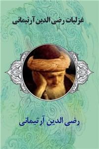 نسخه دیجیتالی کتاب غزلیات رضی الدین آرتیمانی
