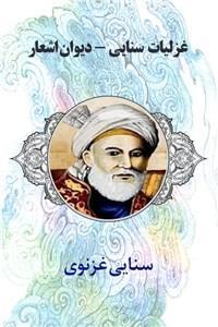 نسخه دیجیتالی کتاب غزلیات سنایی - دیوان اشعار