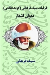 نسخه دیجیتالی کتاب غزلیات سیف فرغانی (گزیده ناقص) - دیوان اشعار
