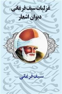 نسخه دیجیتالی کتاب غزلیات سیف فرغانی - دیوان اشعار
