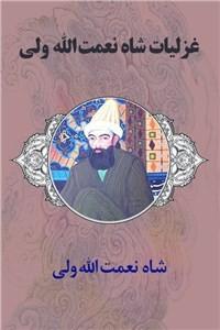 نسخه دیجیتالی کتاب غزلیات شاه نعمت الله ولی