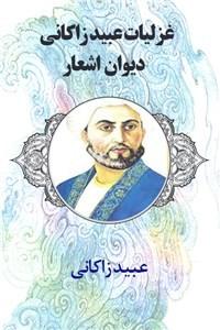 نسخه دیجیتالی کتاب غزلیات عبید زاکانی - دیوان اشعار