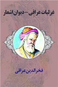 نسخه دیجیتالی کتاب غزلیات عراقی - دیوان اشعار