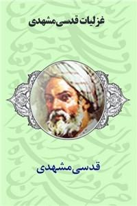 نسخه دیجیتالی کتاب غزلیات قدسی مشهدی