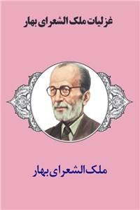 نسخه دیجیتالی کتاب غزلیات ملک الشعرای بهار