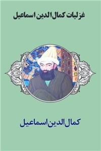 نسخه دیجیتالی کتاب غزلیات کمال الدین اسماعیل