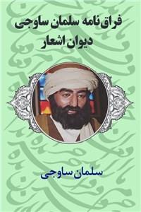 نسخه دیجیتالی کتاب فراق نامه سلمان ساوجی