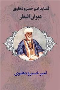 نسخه دیجیتالی کتاب قصاید امیر خسرو دهلوی - دیوان اشعار