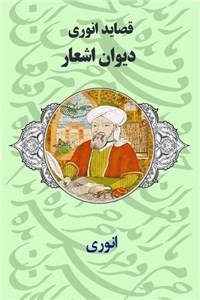 نسخه دیجیتالی کتاب قصاید انوری - دیوان اشعار