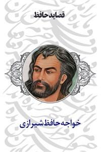 نسخه دیجیتالی کتاب قصاید حافظ