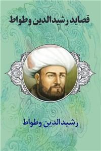نسخه دیجیتالی کتاب قصاید رشیدالدین وطواط