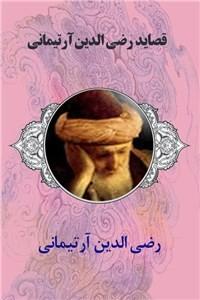 نسخه دیجیتالی کتاب قصاید رضی الدین آرتیمانی