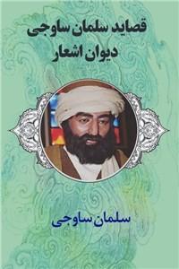نسخه دیجیتالی کتاب قصاید سلمان ساوجی - دیوان اشعار