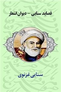نسخه دیجیتالی کتاب قصاید سنایی - دیوان اشعار
