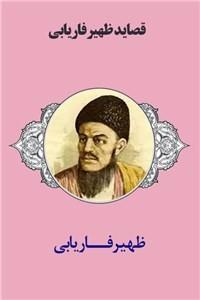 نسخه دیجیتالی کتاب قصاید ظهیر فاریابی