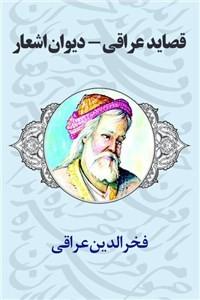 نسخه دیجیتالی کتاب قصاید عراقی - دیوان اشعار