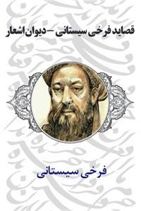 نسخه دیجیتالی کتاب قصاید فرخی سیستانی - دیوان اشعار