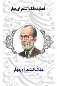 نسخه دیجیتالی کتاب قصاید ملک الشعرای بهار