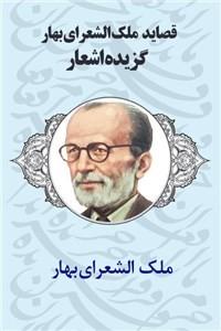 نسخه دیجیتالی کتاب قصاید ملک الشعرای بهار - گزیده اشعار