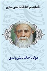 نسخه دیجیتالی کتاب قصاید مولانا خالد نقش بندی