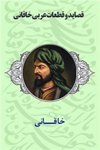 نسخه دیجیتالی کتاب قصاید و قطعات عربی خاقانی