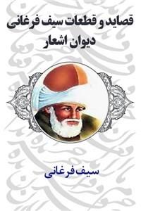 نسخه دیجیتالی کتاب قصاید و قطعات سیف فرغانی - دیوان اشعار