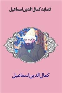 نسخه دیجیتالی کتاب قصاید کمال الدین اسماعیلی
